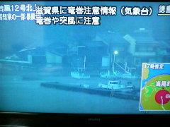 台風…怖いよ