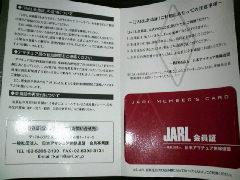 JARLの会員証